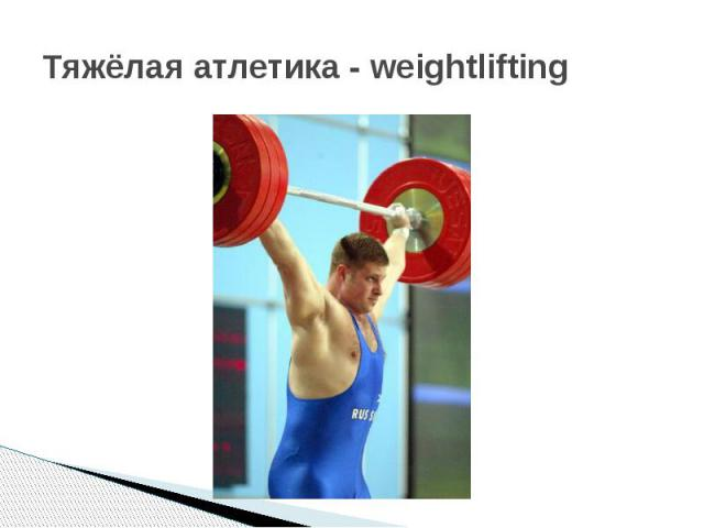Тяжёлая атлетика - weightlifting