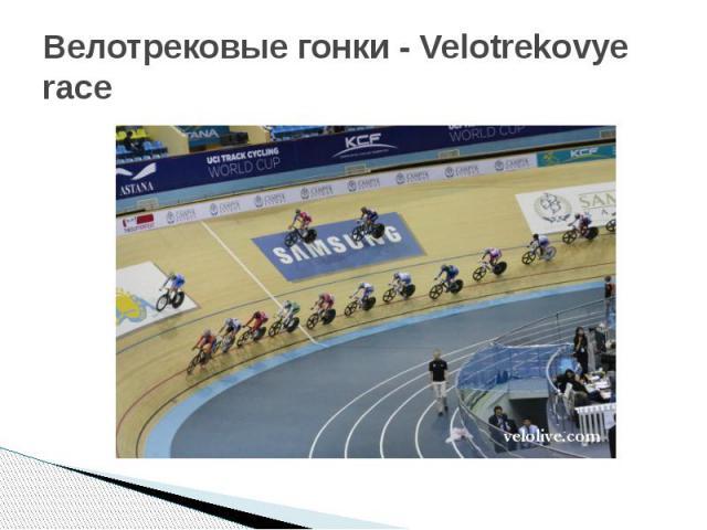Велотрековые гонки - Velotrekovye race