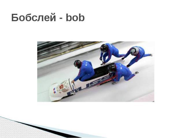 Бобслей - bob