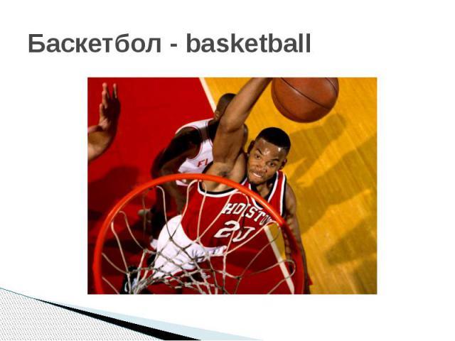 Баскетбол - basketball