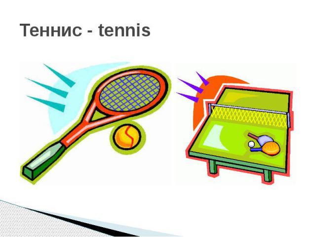 Теннис - tennis
