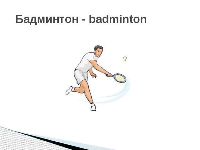 Бадминтон - badminton