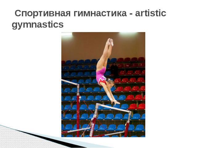 Спортивная гимнастика - artistic gymnastics