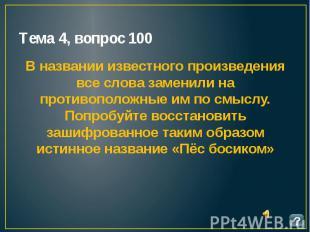 Тема 4, вопрос 100 В названии известного произведения все слова заменили на прот