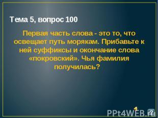 Тема 5, вопрос 100 Первая часть слова - это то, что освещает путь морякам. Приба