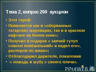 Тема 2, вопрос 200 аукцион Этот герой: Появляется как в «оборванных татарских ша