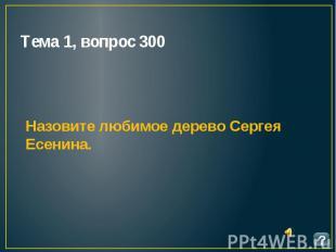 Тема 1, вопрос 300
