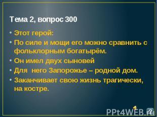 Тема 2, вопрос 300 Этот герой: По силе и мощи его можно сравнить с фольклорным б