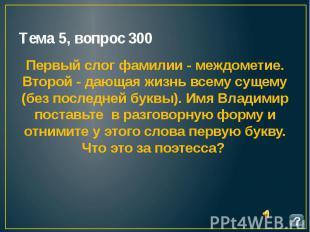 Тема 5, вопрос 300 Первый слог фамилии - междометие. Второй - дающая жизнь всему