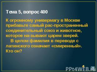 Тема 5, вопрос 400 К огромному универмагу в Москве прибавьте самый распрост