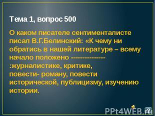 Тема 1, вопрос 500 О каком писателе сентименталисте писал В.Г.Белинский: «К чему