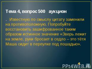 Тема 4, вопрос 500 аукцион . Известную по смыслу цитату заменили на противополож