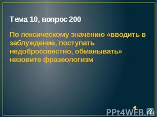 Тема 10, вопрос 200 По лексическому значению «вводить в заблуждение, поступать н