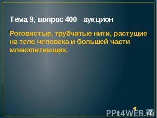 Тема 9, вопрос 400 аукцион Роговистые, трубчатые нити, растущие на теле человека