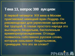 Тема 13, вопрос 300 аукцион В первой четверти XIX века в Москве практиковал неме