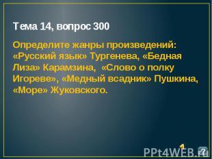 Тема 14, вопрос 300 Определите жанры произведений: «Русский язык» Тургенева, «Бе
