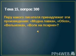 Тема 15, вопрос 300