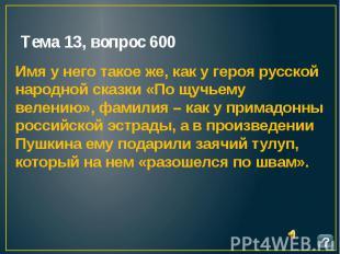 Тема 13, вопрос 600 Имя у него такое же, как у героя русской народной сказки «По