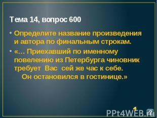 Тема 14, вопрос 600 Определите название произведения и автора по финальным строк