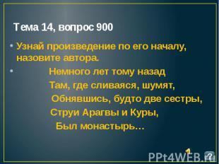 Тема 14, вопрос 900 Узнай произведение по его началу, назовите автора. Немного л