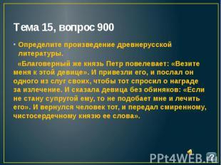 Тема 15, вопрос 900 Определите произведение древнерусской литературы. «Благоверн