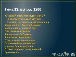 Тема 13, вопрос 1200 О какой героине идет речь? На святой Руси, нашей матушке, Н