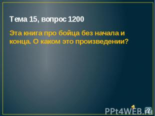 Тема 15, вопрос 1200 Эта книга про бойца без начала и конца. О каком это произве