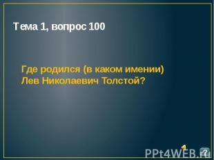 Тема 1, вопрос 100