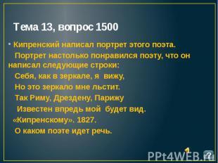 Тема 13, вопрос 1500 Кипренский написал портрет этого поэта. Портрет настолько п