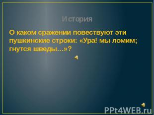История О каком сражении повествуют эти пушкинские строки: «Ура! мы ломим; гнутс