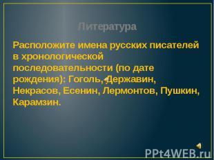 Литература Расположите имена русских писателей в хронологической последовательно