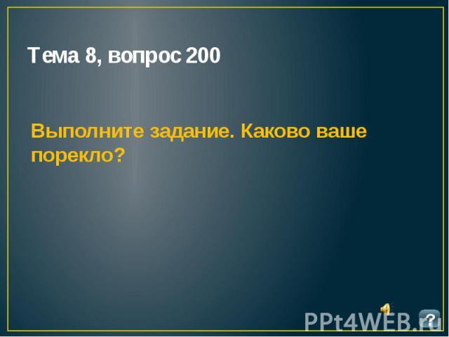 Тема 8, вопрос 200
