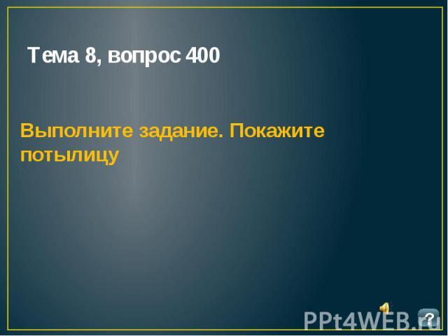 Тема 8, вопрос 400 Выполните задание. Покажите потылицу