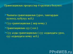 Гравитациялык процесстер 4 группага болунот: Гравитациялык процесстер 4 группага