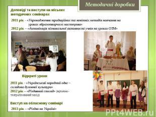 Доповіді та виступи на міських методичних семінарах2011 рік - «Упровадження трад