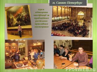 курси підвищення кваліфікації за традиційним російським прикладним мистецтвом