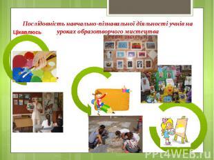 Послідовність навчально-пізнавальної діяльності учнів на уроках образотворчого м