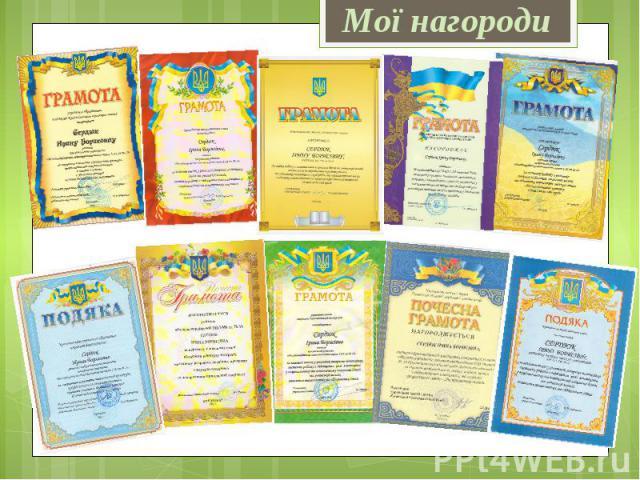 Мої нагороди