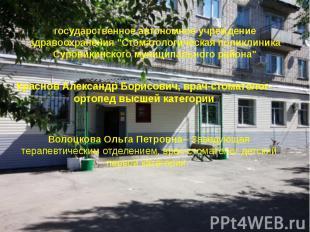 """государственное автономное учреждение здравоохранения """"Стоматологическая по"""
