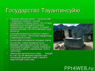 Государство Тауантинсуйю Название империи инков – Тауантинсуйю – буквально означ