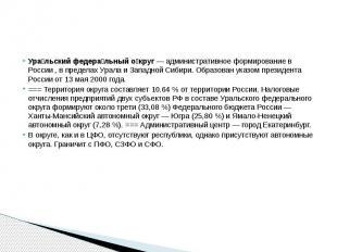Ура льский федера льный о круг— административное формирование в России&nbs