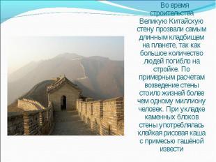 Во время строительства Великую Китайскую стену прозвали самым длинным кладбищем