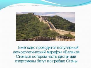 Ежегодно проводится популярный легкоатлетический марафон «Великая Стена»,в котор
