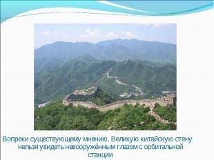Вопреки существующему мнению, Великую китайскую стену нельзя увидеть невооружённ