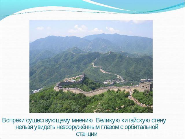 Вопреки существующему мнению, Великую китайскую стену нельзя увидеть невооружённым глазом с орбитальной станции Вопреки существующему мнению, Великую китайскую стену нельзя увидеть невооружённым глазом с орбитальной станции
