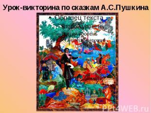 Урок-викторина по сказкам А.С.Пушкина