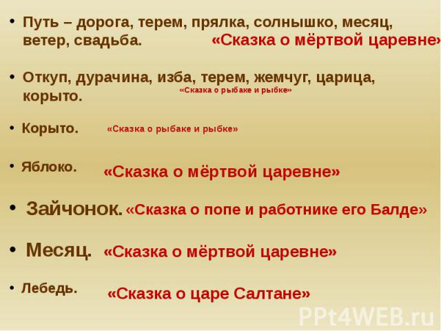 Путь – дорога, терем, прялка, солнышко, месяц, ветер, свадьба. Путь – дорога, терем, прялка, солнышко, месяц, ветер, свадьба.