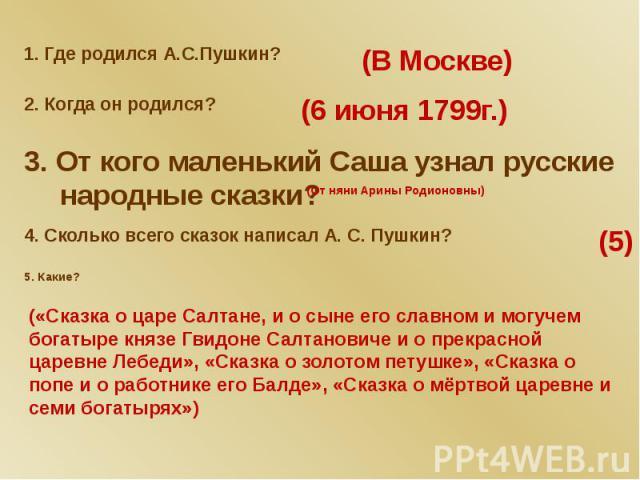 1. Где родился А.С.Пушкин? 1. Где родился А.С.Пушкин?