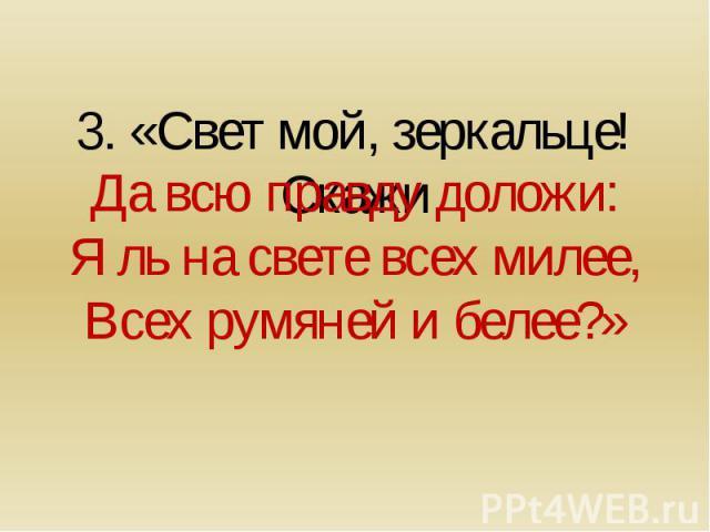 3. «Свет мой, зеркальце! Скажи