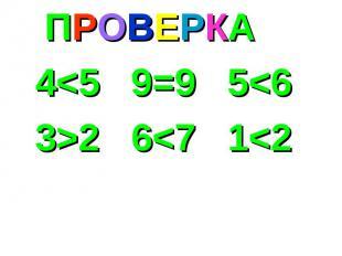 ПРОВЕРКА 4<5 9=9 5<6 3>2 6<7 1<2